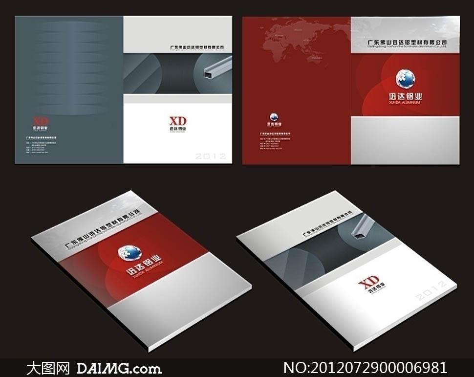 铝业画册封面设计矢量素材