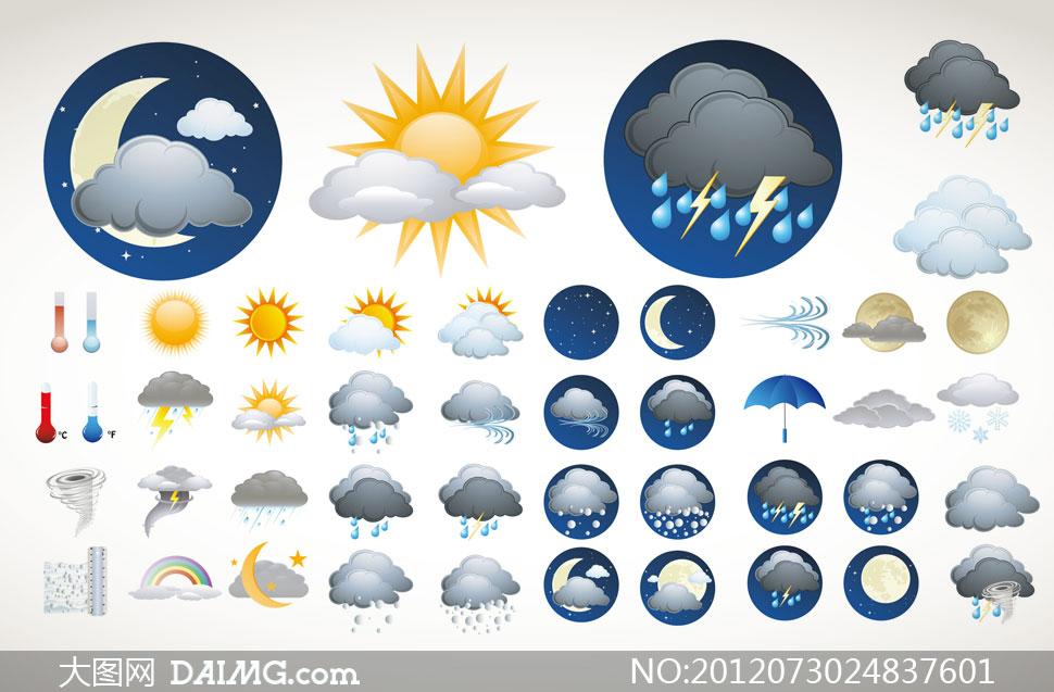 多云晴天等天气图标矢量素材
