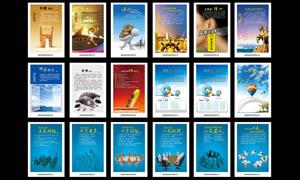 企业文化展板模板PSD分层素材