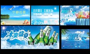 夏季清爽广告海报集合PSD源文件