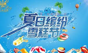 夏日缤纷雪糕节海报设计PSD源文件