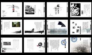 中国传统水墨画册模板PSD源文件