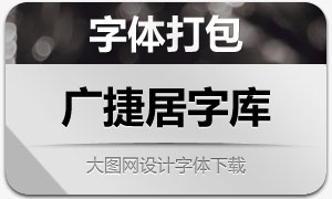 广捷居迷你字库打包下载