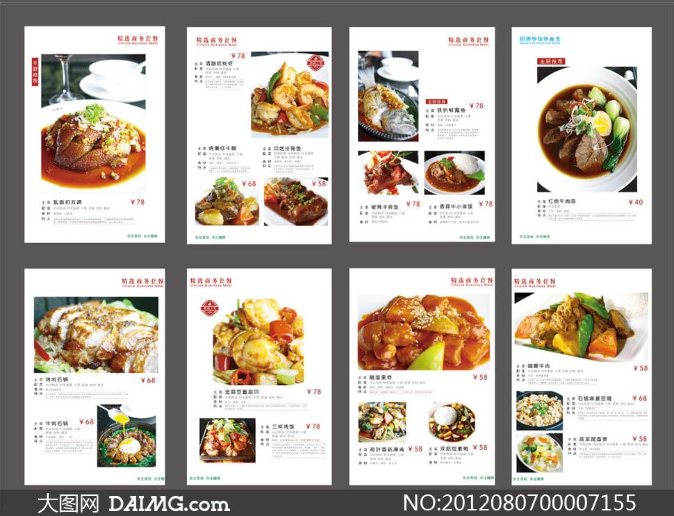 商务套餐菜单设计矢量素材 - 大图网设计素材下载