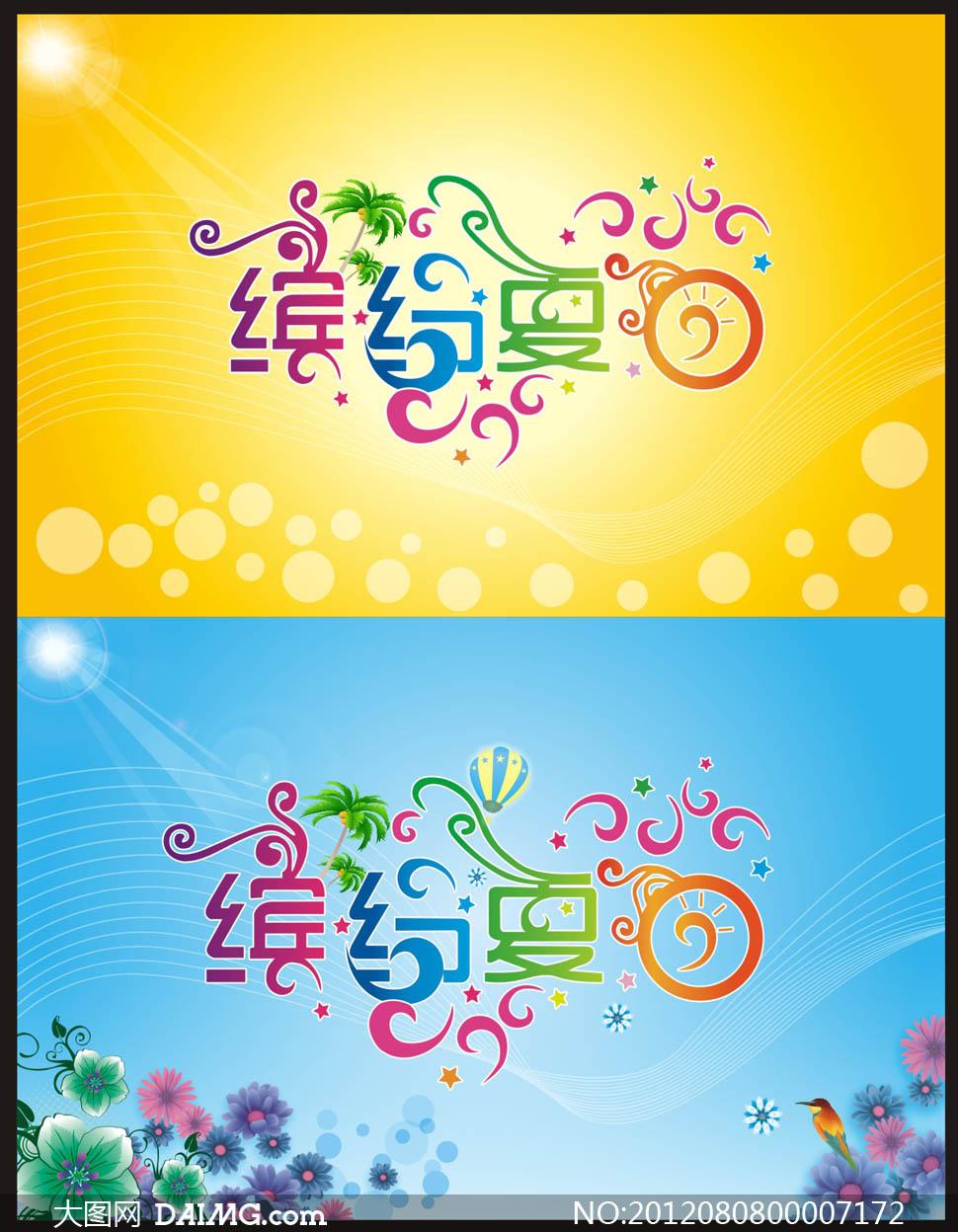 艺术字花纹字字体设计花朵鲜花小鸟光照炫彩条理点点椰子树星星网格光图片
