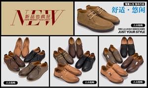 淘宝男鞋新品上市海报设计PSD源文件