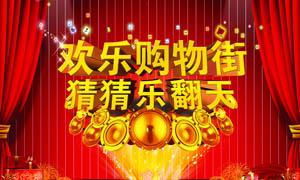 欢乐购物街喜庆广告设计PSD源文件