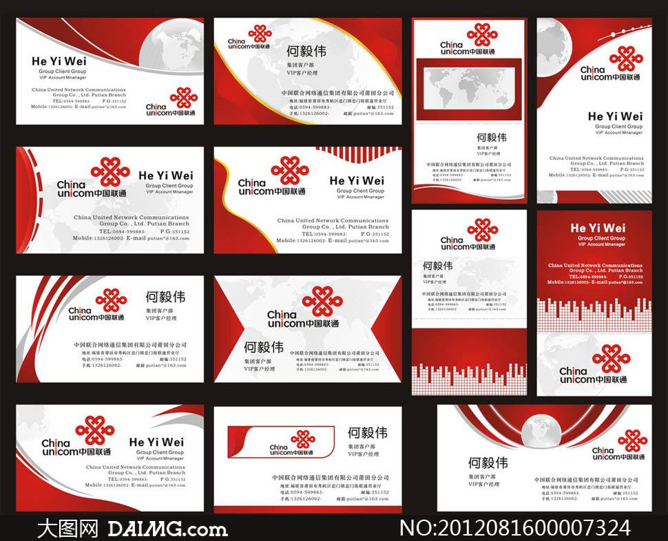 中國聯通紅色名片設計矢量素材