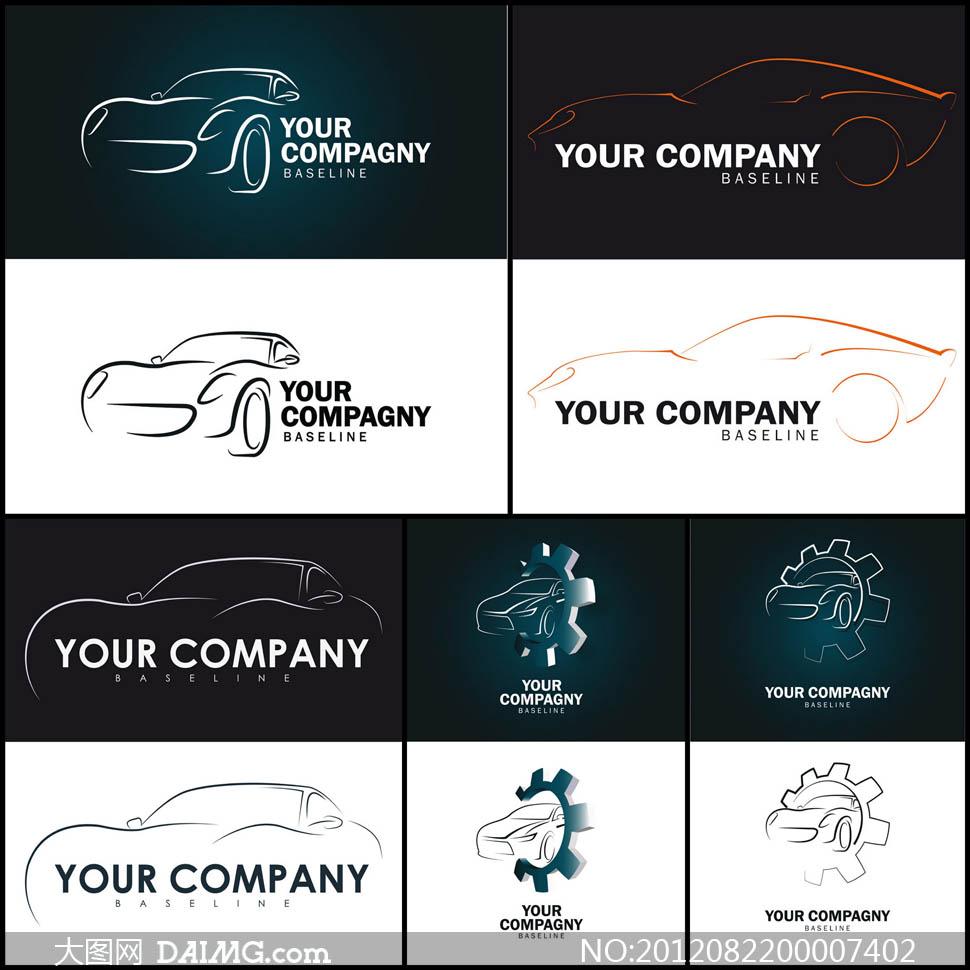 汽车光影线条logo设计矢量素材