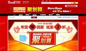淘宝首页促销网页广告PSD源文件