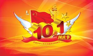 国庆节广告设计模板PSD分层素材