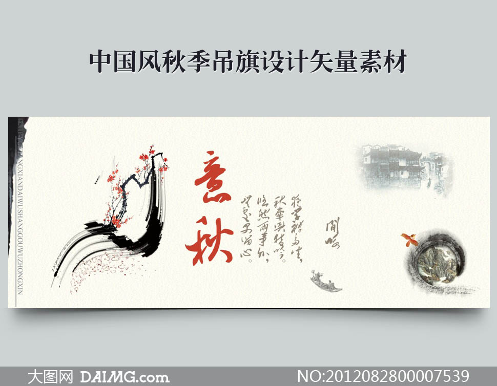 中国风秋季吊旗设计矢量素材