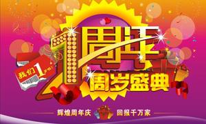 欢腾周年店庆海报设计矢量素材