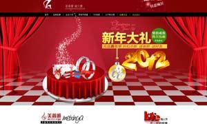 淘宝情人节网页广告设计PSD源文件