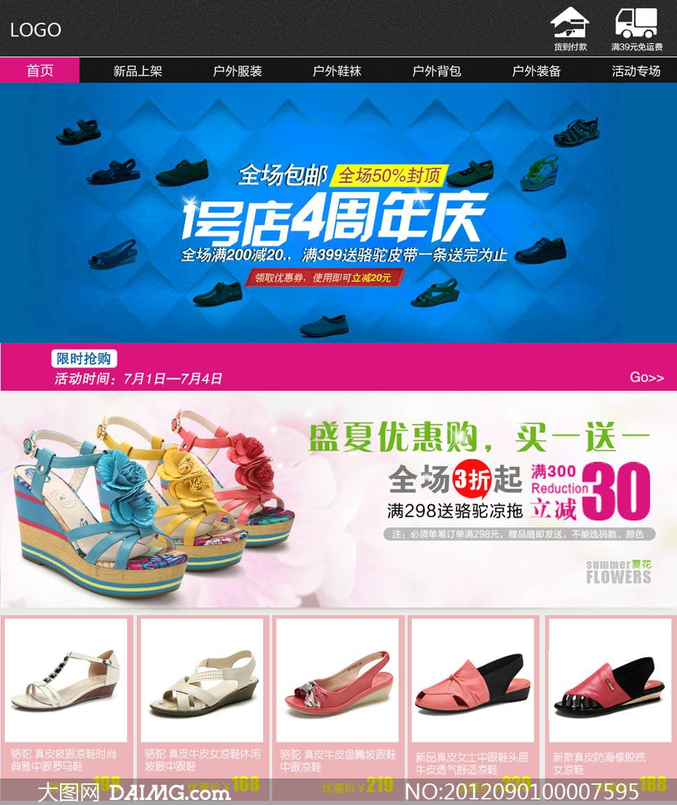 淘宝女鞋店铺标志图片