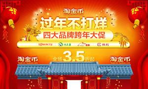 淘宝春节专题设计模板PSD源文件