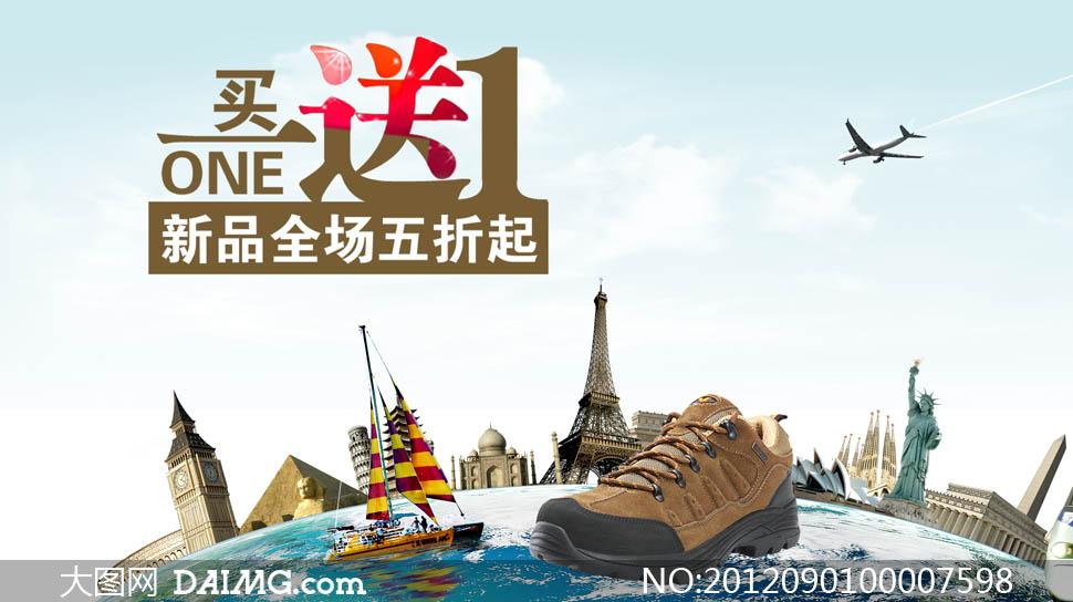 淘宝海报淘宝促销海报环游世界轮船火车交通