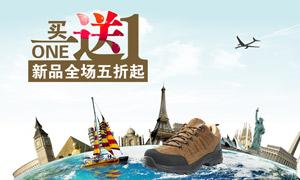 淘宝登山鞋广告设计模板PSD源文件