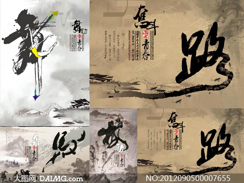 中国风美术学院展板设计psd源文件 - 大图网设计素材