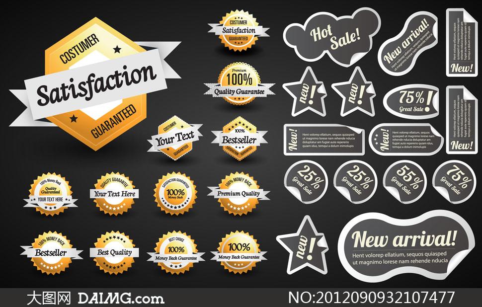 黑色与橙色商品标签贴纸矢量素材
