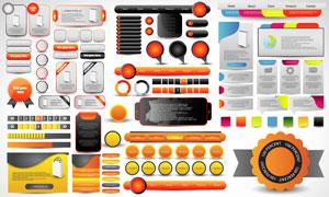 超酷时尚网页界面设计元素矢量素材