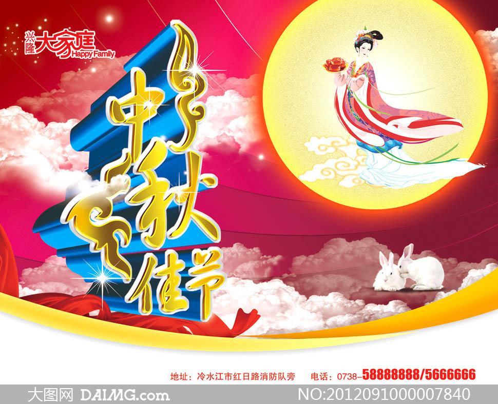 欢度中秋庆祝国庆海报设计psd素材 大图网设计素材