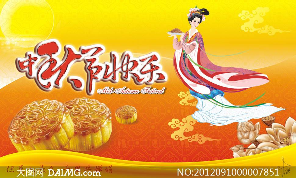 中秋节快乐广告背景设计矢量素材