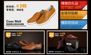 淘宝鞋子促销海报设计PSD源文件