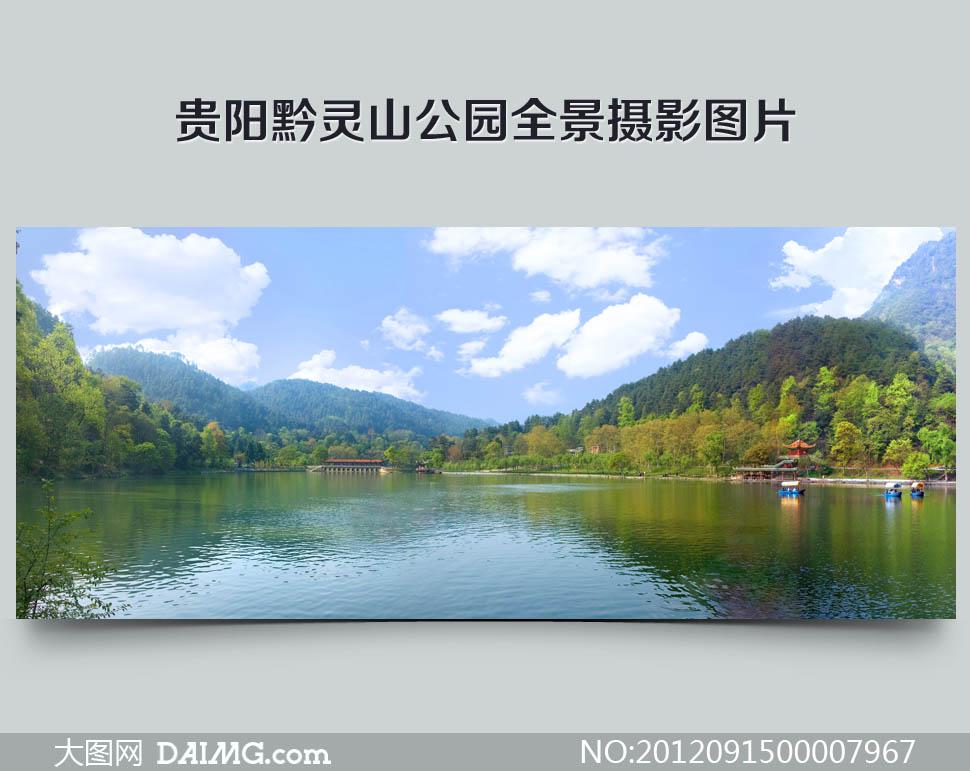 贵阳黔灵山公园全景摄影图片 img.daimg.com 宽970x771高