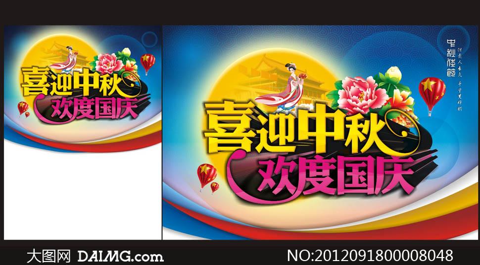 关键词: 喜迎中秋欢度国庆中秋节国庆节月亮嫦娥艺术字字体设计热气球