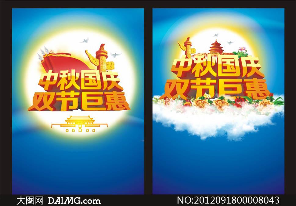 手机店中秋pop海报