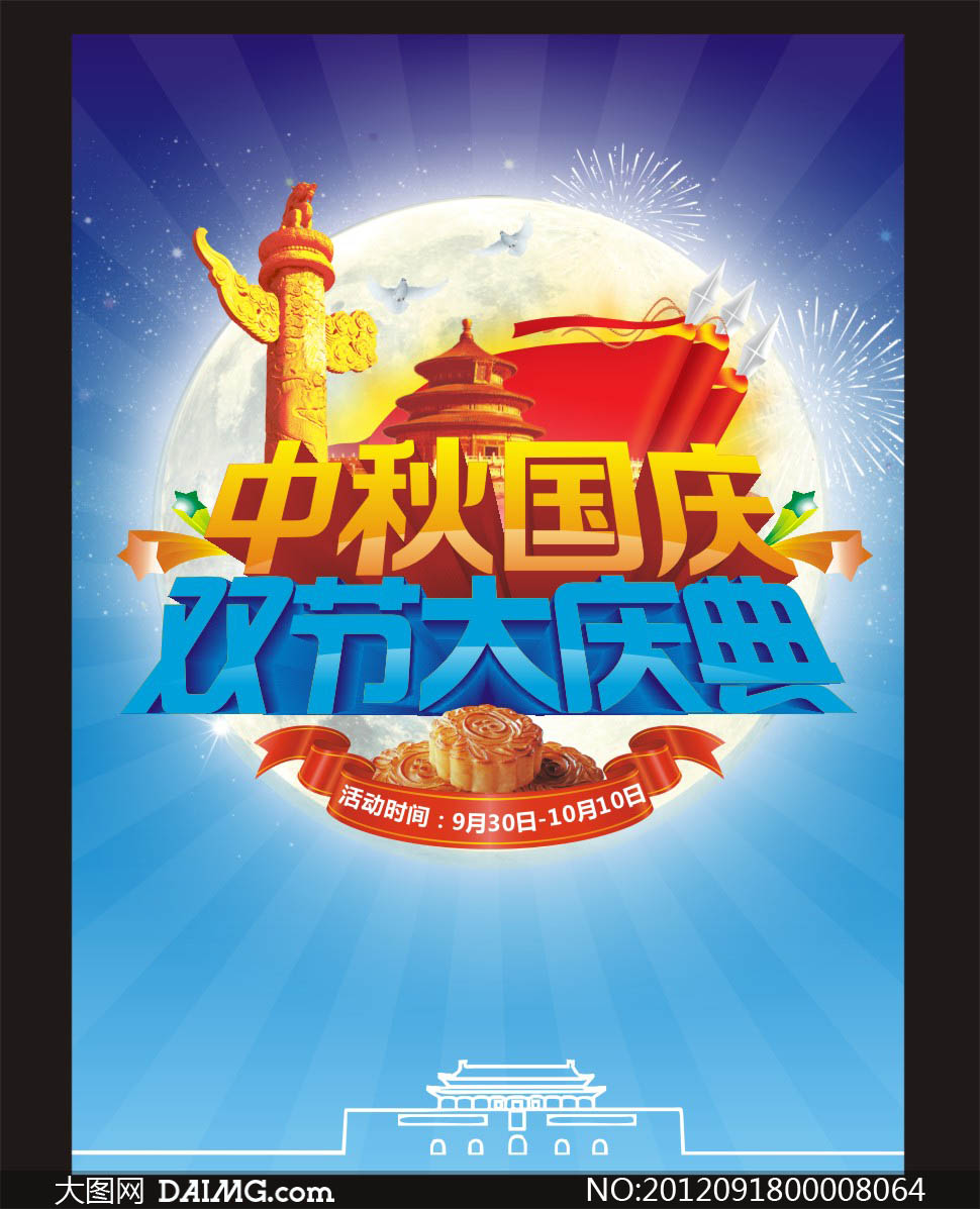 中秋国庆双节大庆典海报矢量素材