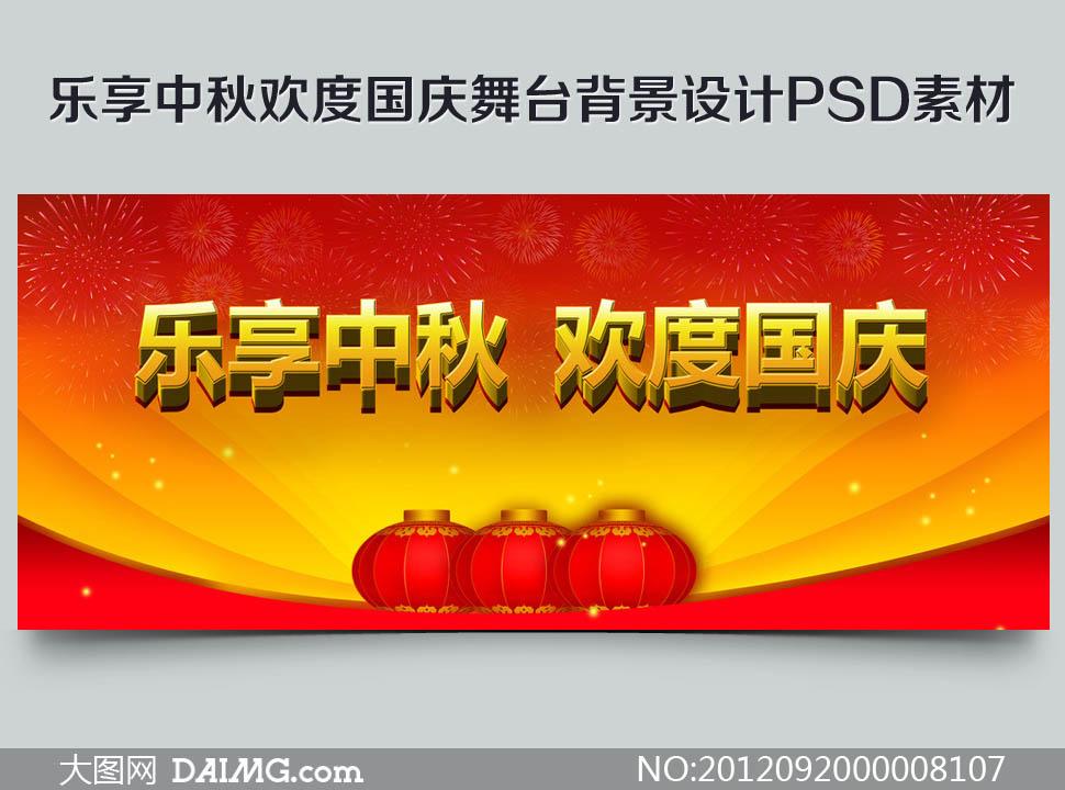 中秋节国庆节舞台背景