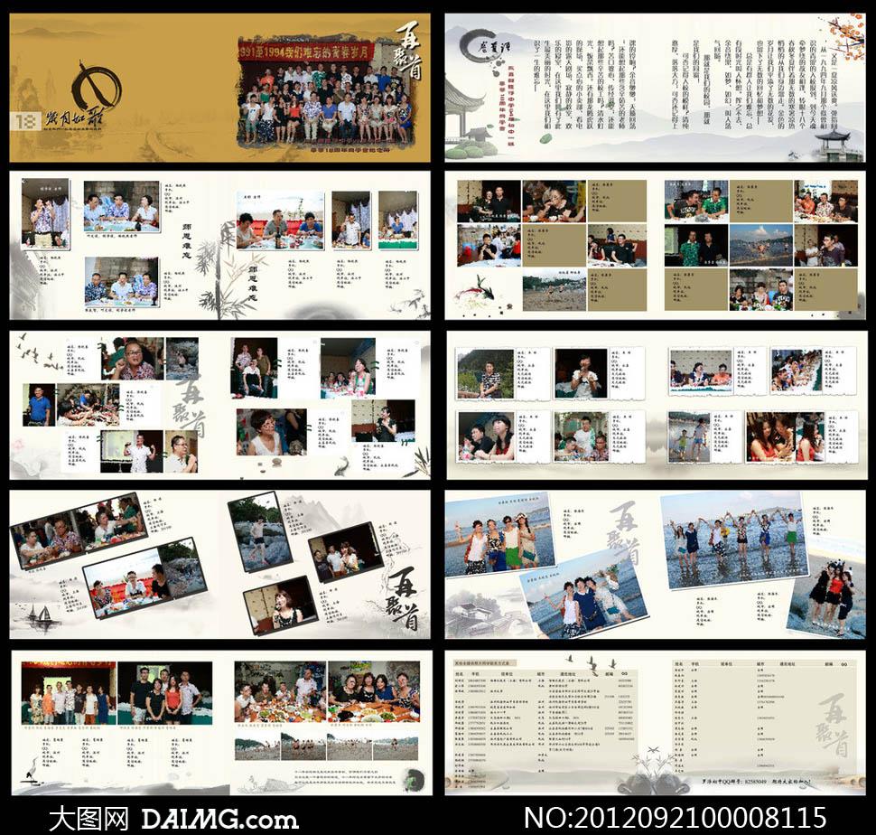 册青春纪念册同学联谊会纪念册封面广告设计模板psd分成素爱源文件图片