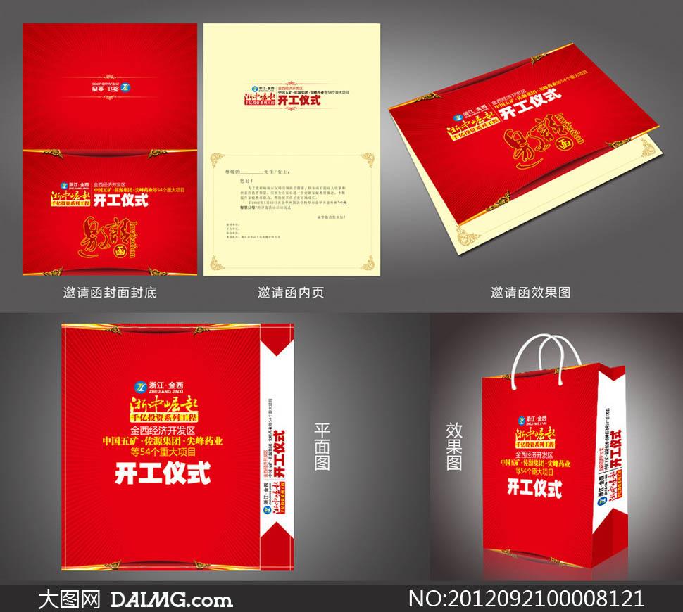 关键词: 中国风开工仪式手提袋邀请函金西手提袋红色启动仪式放射崛起图片