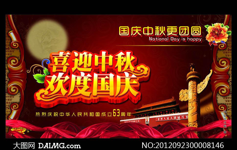 中秋国庆宣传栏背景矢量素材