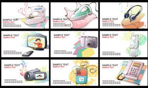 卡通家电产品名片设计矢量素材