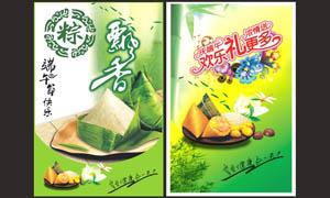端午节粽香宣传单设计矢量素材