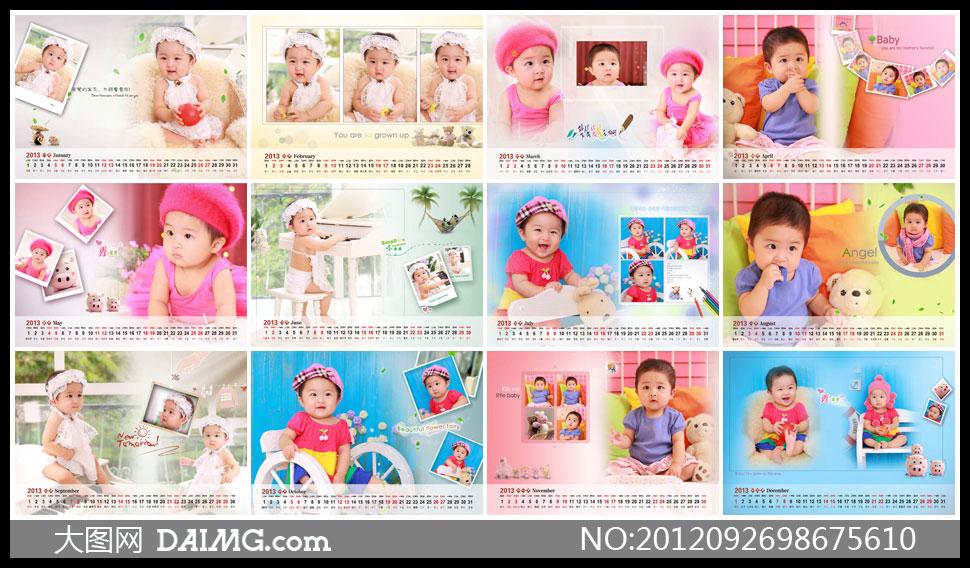 {可爱宝宝}2013儿童照片台历模板