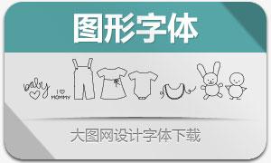MTF Itty Bitty Baby(婴儿图形字体)