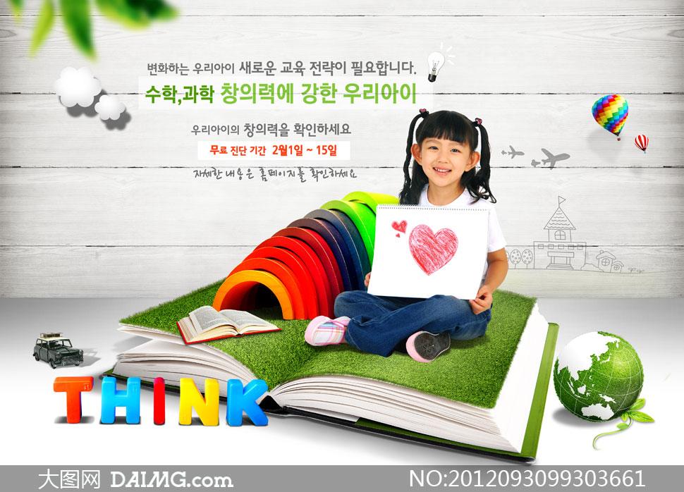 红心手绘涂鸦书本课本学生地球仪绿叶树叶叶子立体字英文字母think
