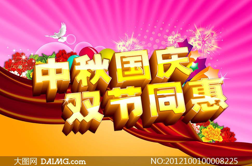 中秋国庆双节同惠字体设计psd源文件