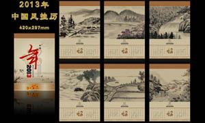 2013年中國風掛歷模板矢量素材
