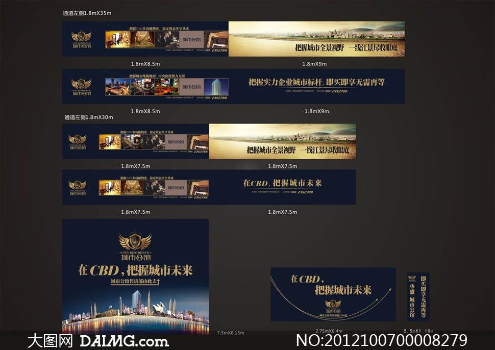 房地产户外广告设计矢量素材图片