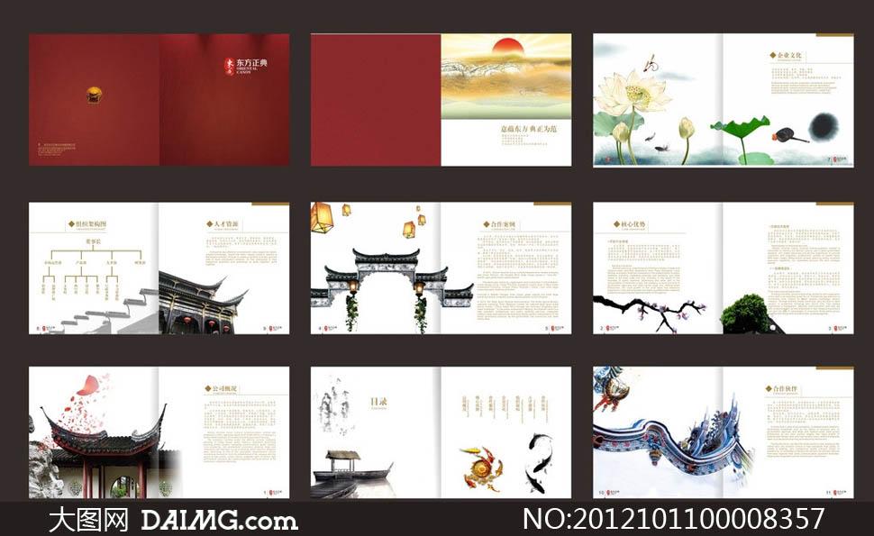 中国风古典画册模板矢量源文件