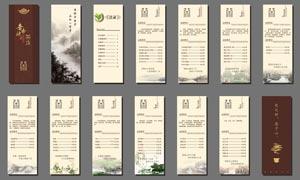 中國風茶譜畫冊模板矢量素材