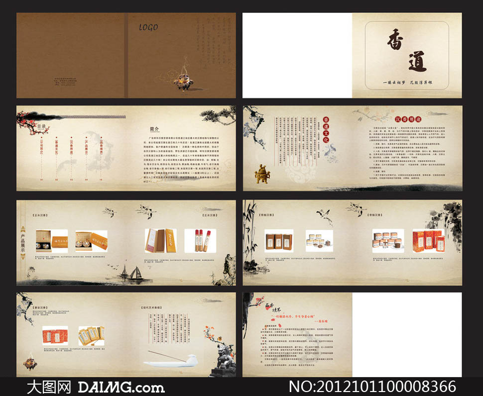 中国风沉香画册模板矢量素材