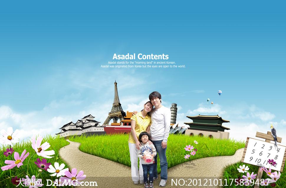 一家人与旅游主题元素psd分层素材