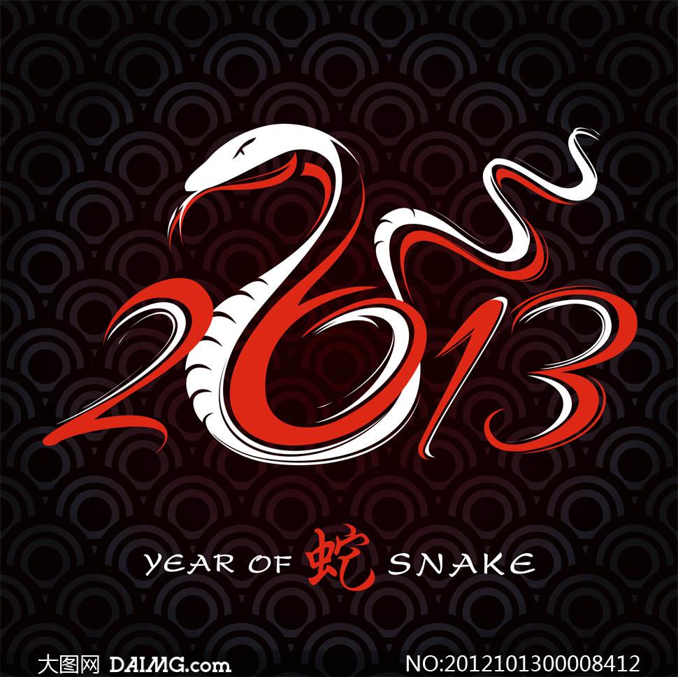 关键词: 2013年蛇年蛇形艺术字字体设计广告设计模板矢量素材