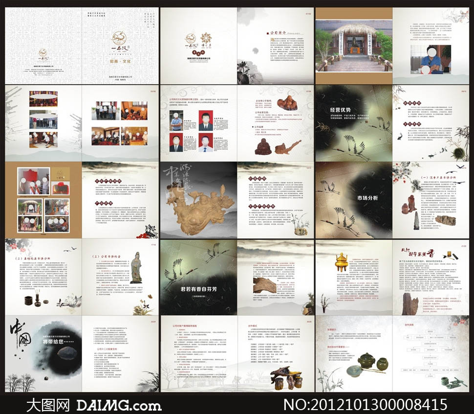 中国风招商手册设计矢量素材